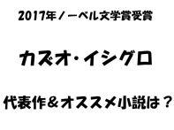 カズオ・イシグロのオススメ3選!代表&デビュー作は?