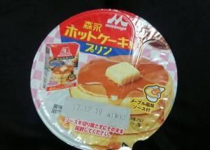 森永ホットケーキ風プリン1