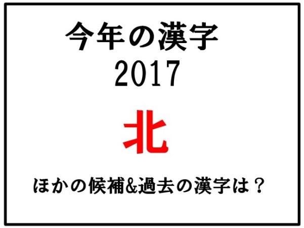 今年の漢字2017は「北」!他の候補&過去の歴代一覧は?発表日はいつ?
