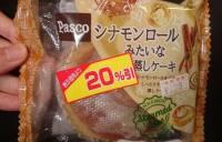 パスコ「シナモンロールみたいな蒸しケーキ」美味しい食べ方はこれ!カロリーは?