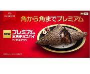 プレミアム三角チョコパイの値段・CM女優・カロリーは?黒との比較感想!