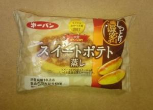 第一パン「スイートポテト蒸し」味とカロリーは?冷凍以外のアレンジは?