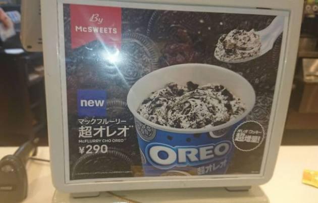 マック超オレオの違いは?値段・カロリー・味の感想は?期間はいつまで?