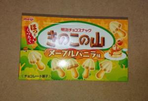 きのこの山メープルバニラ1粒のカロリーは?味の感想&1箱に何粒入っている?