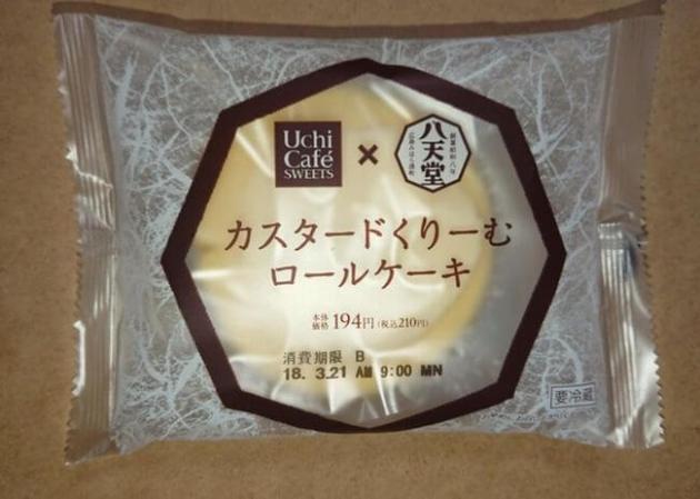 ローソン×八天堂「カスタードくりーむロールケーキ」カロリー・味の感想は?