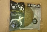 木村屋「ジャンボ蒸しケーキ 黒ごま」感想&カロリーは?牛乳に浸けると?