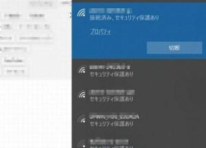 PCのWi-Fi接続2
