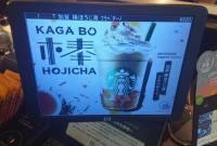 スタバ「加賀棒ほうじ茶フラペチーノ」カロリー&カスタマイズ情報!味の感想は?
