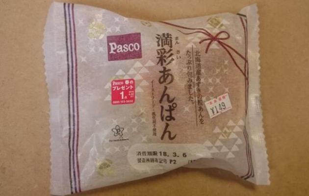 Pasco「満彩あんぱん」カロリー・味の感想は?牛乳との相性は?