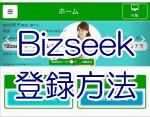 Bizuseek(ビズシーク)の登録~ログインまでのやり方はこれ!