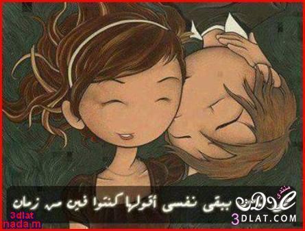 صور رومانسي ة بكل حالات الحب صور حب فى حب صور انميش رومانسي ة