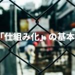 shikumika-d1 top
