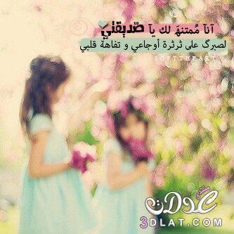 صور صداقة,حب ,غرام ,يوم الجمعه ,صديقتي,إسلامي ,ديني