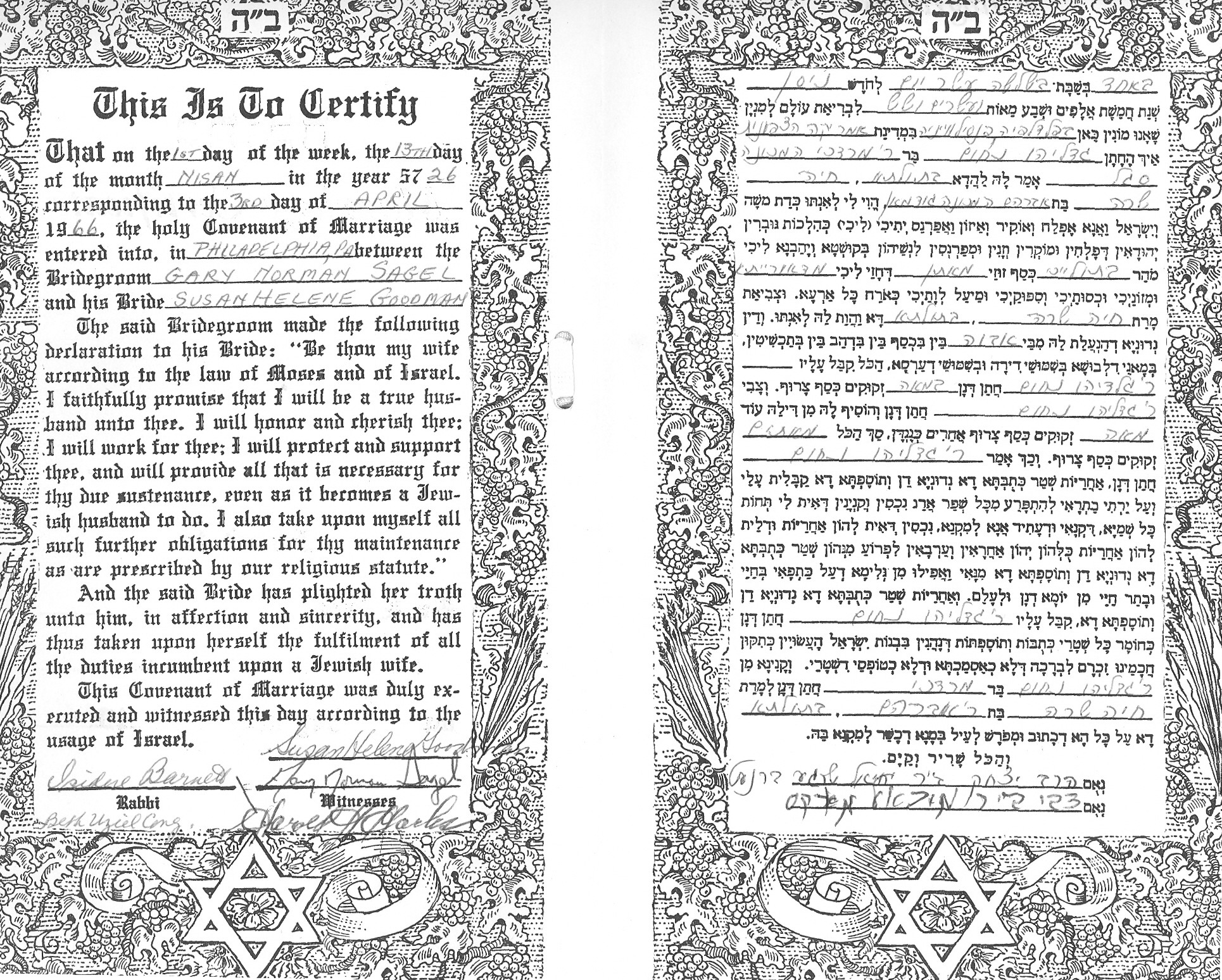 File:Jewish wedding certificate wedding certificate File Jewish wedding certificate