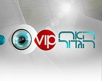 האח הגדול VIP עונה 2