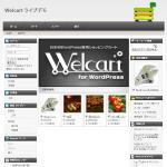Welcartのテーマを変えたい