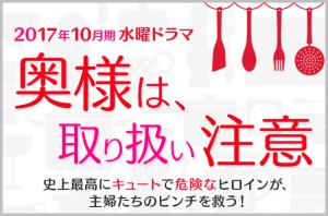 rp_okusama-300x198.png