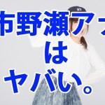 ヤバイ女子アナ市野瀬瞳『オドぜひ』での驚愕エピソードに震えろ!