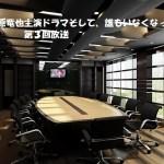 藤原竜也主演ドラマ「そして、誰もいなくなった」第3回放送