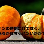 ハロウィンには、甘味のあるかぼちゃパンをどうぞ