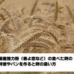 国産小麦粉の特徴