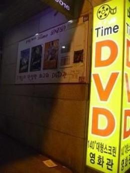 DVD Bong - Korea Game Room