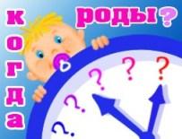 Как узнать дату родов