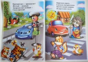 развитие мелкой моторики: книжка с наклейками