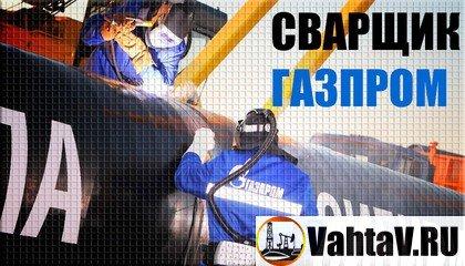 Работа сварщиком в украине свежие вакансии частные объявления съём квартир в г.москва