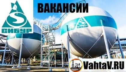 вакансии работа сибур-химпром в перми