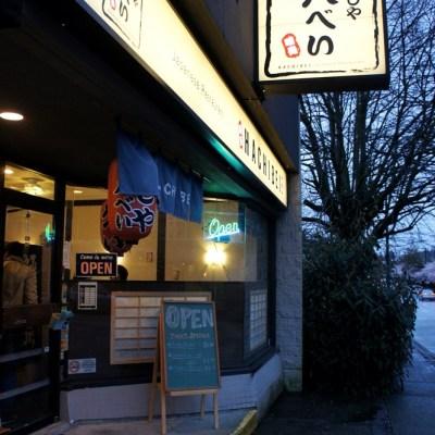 [溫哥華美食]Hachibei 巷弄間的道地日式定食