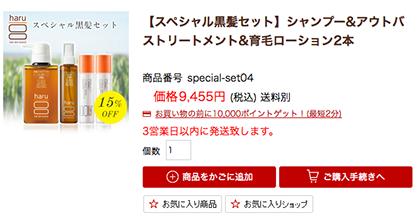 価格9,455円 (税込) 送料別