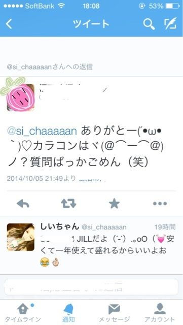 jillTwitterしいちゃん