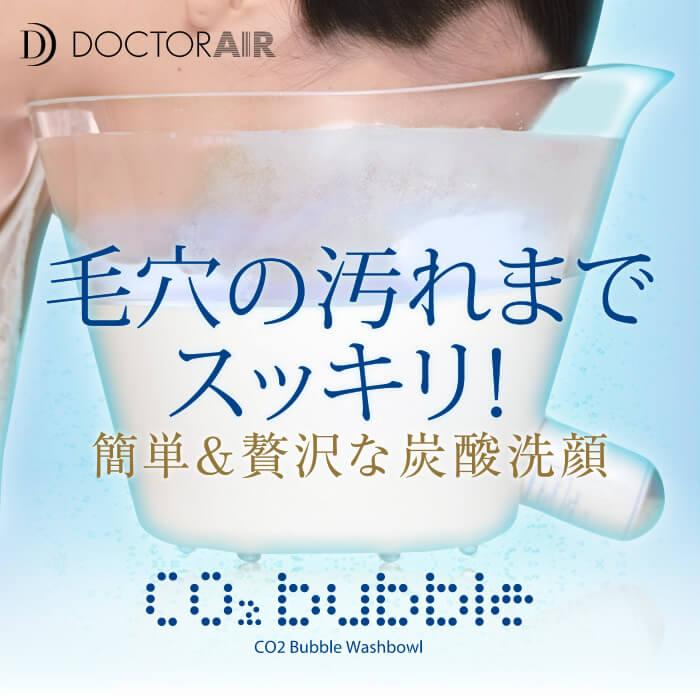 高濃度炭酸マイクロバブル洗顔 CO2バブルウォッシュボウル