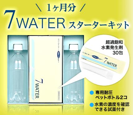高濃度水素水【セブンウォーター】