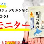 内閣総理大臣賞受賞!新軟骨成分配合「北国の恵み」480円モニターの口コミって?