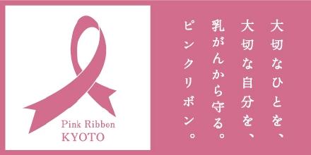 http://pinkribbon-kyoto.jp/pinkribbon_kyoto2014/