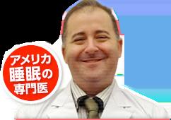 アメリアの睡眠専門医James M Wilson(ジェームズ M ウィルソン)