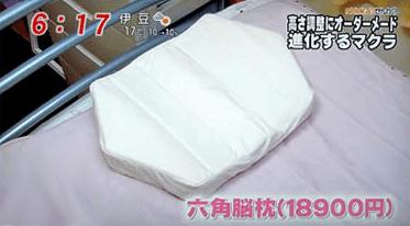 「めざましテレビ」でも六角脳枕を放送