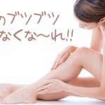足の毛穴ブツブツや膝の黒ずみを取る方法