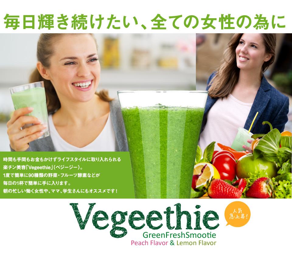 Vegeethie(ベジージー) グリーンスムージー