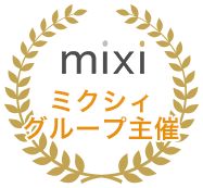 mixi合コン