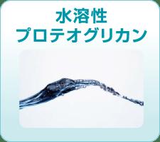 水溶性プリテオグリカン