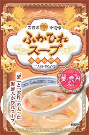 コラーゲンたっぷりの仙沼石渡商店の海鮮ふかひれスープ