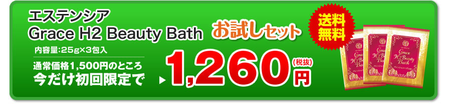 エステンシア Grace H2 Beauty Bath