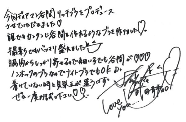 「武田静加」がプロデュースがプロデュースした即盛りブラ「ディアマン」