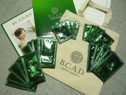 ユーグレナ化粧品「bcad トライアル」