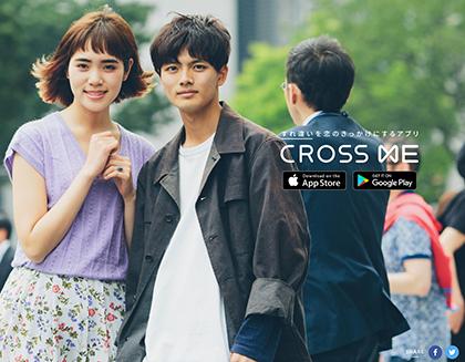 「すれ違い」を恋をマッチングするアプリ「CROSS ME(クロスミー)」の口コミって?