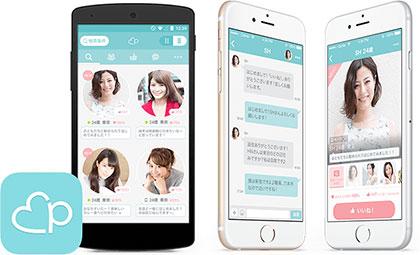 <男性必見>恋活・婚活アプリ「ペアーズ」のお得の裏技を発見♪
