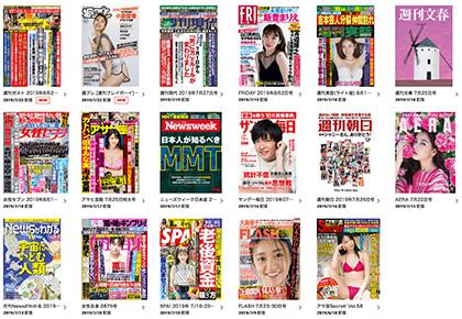 初回1ヶ月0円!雑誌400誌以上が読み放題のT-MAGAZINE(Tマガジン)口コミ